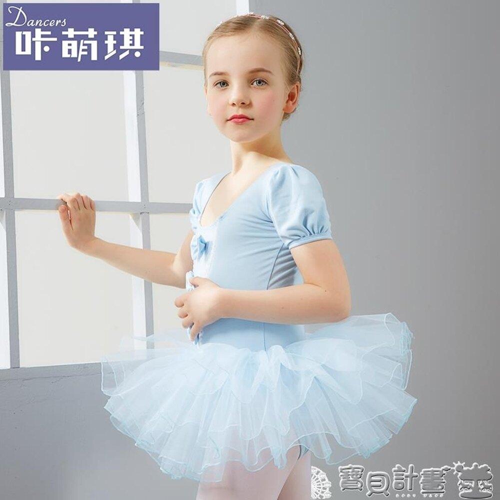 【現貨】兒童芭蕾舞衣 兒童舞蹈服裝女童短袖芭蕾舞裙少兒練功服幼兒體操服演出服 618年中鉅惠【5-26】