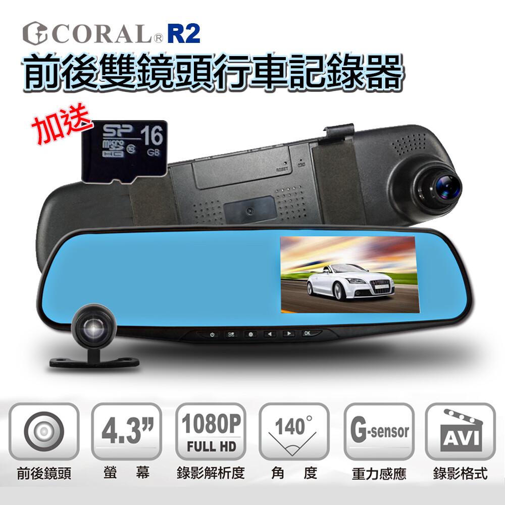 coral r2 旗艦版 雙鏡頭行車記錄器 140度廣角 (贈送16g記憶卡)