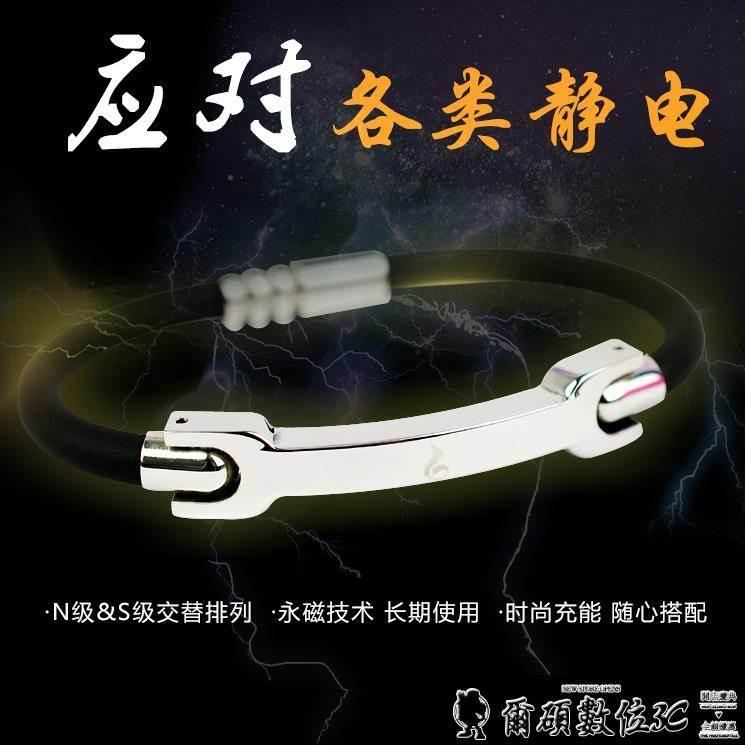 特賣靜電手環 防靜電手環運動腕帶硅膠汽車手鏈緩解疲勞防靜電手鏈防靜電棒工具 數位