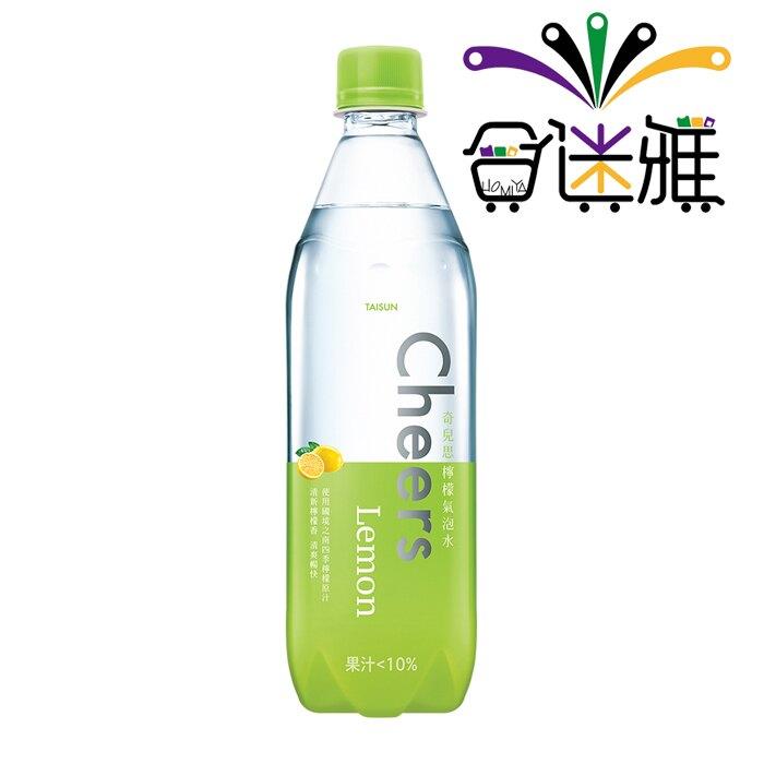 【免運直送】Cheers 奇兒思檸檬氣泡水(24瓶/箱)