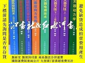 二手書博民逛書店罕見空間飛行器設計專業系列教材:航天器動力學(印1500冊)Y1