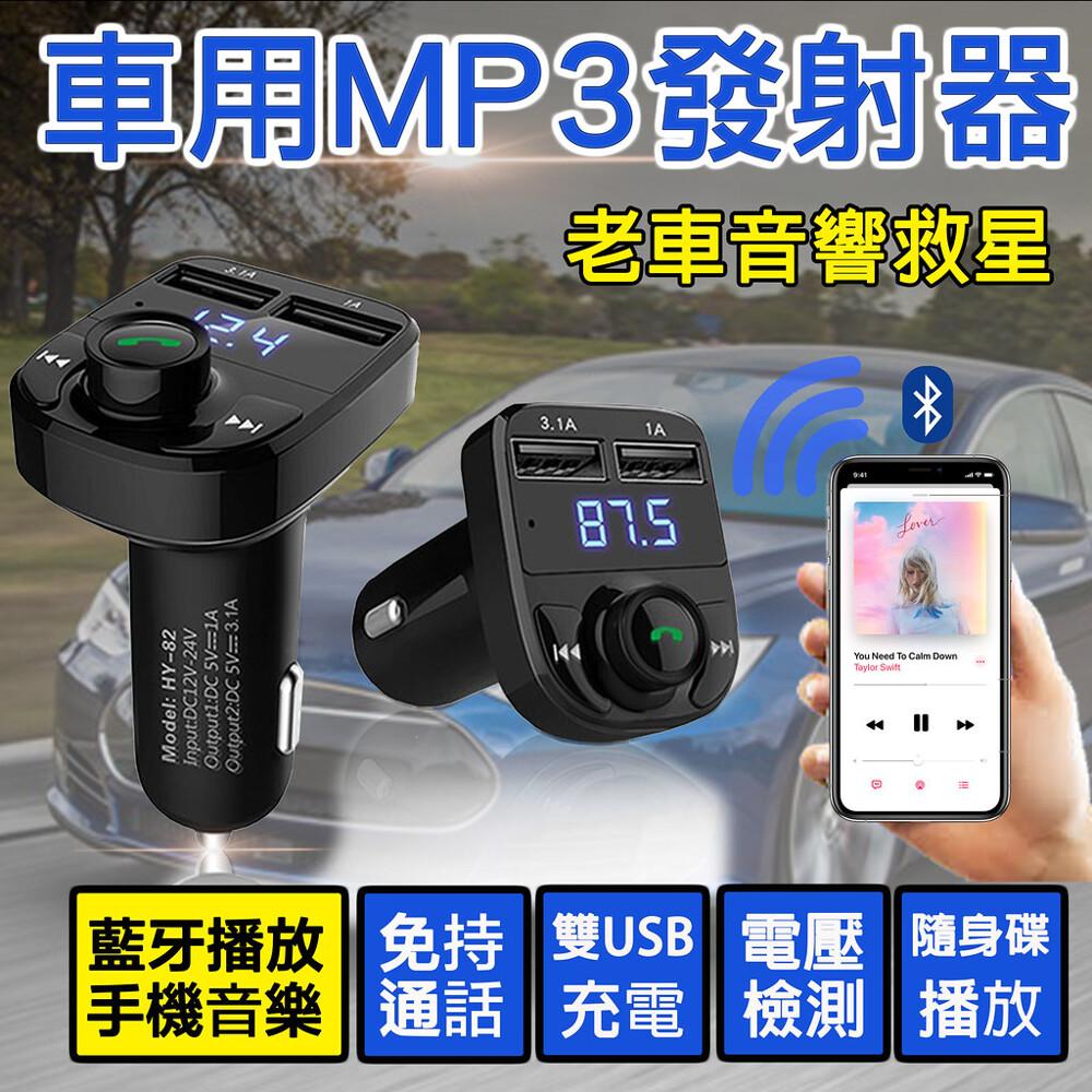 hd5 車用mp3 mp3發射器