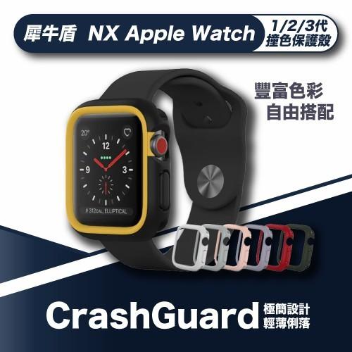 pigwifi犀牛盾 crashguard nx apple watch 1/2/3代保護殼