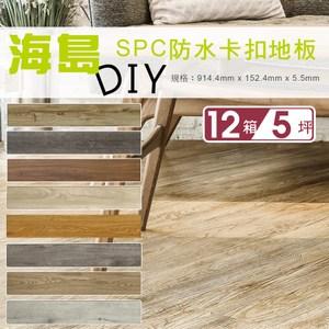 【貝力】海島 SPC石塑防水卡扣地板-共八色(12箱/5坪)3066日光白橡