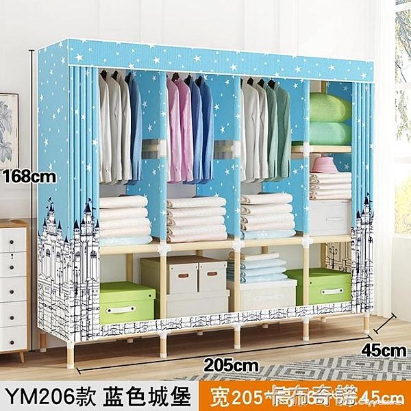 簡易布衣柜實木收納柜子家用臥室布藝掛衣櫥組裝出租房用現代簡約 卡布奇诺