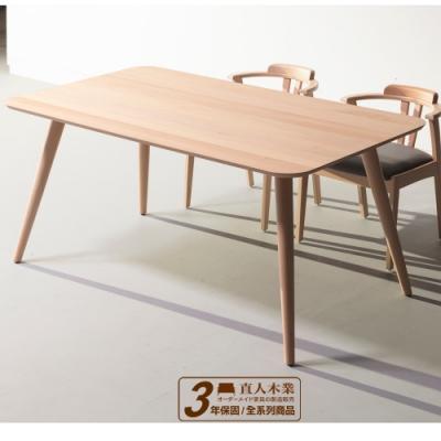 直人木業-DORA歐洲山毛櫸165公分全實木桌子(沒有搭配椅子)