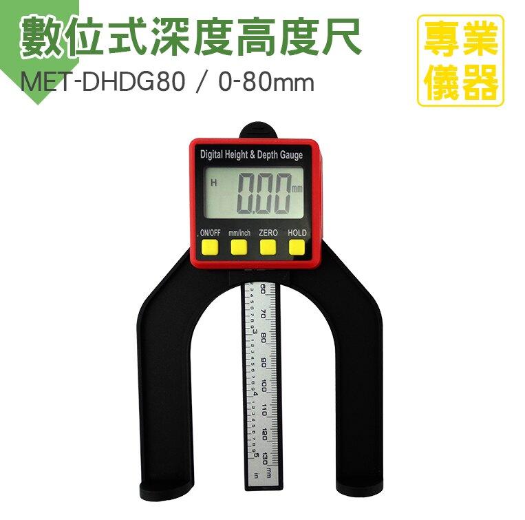 安居生活館 數顯木工深度規 深度測量尺 磁性 電子深度測量儀 鑽孔深度計 MET-DHDG80