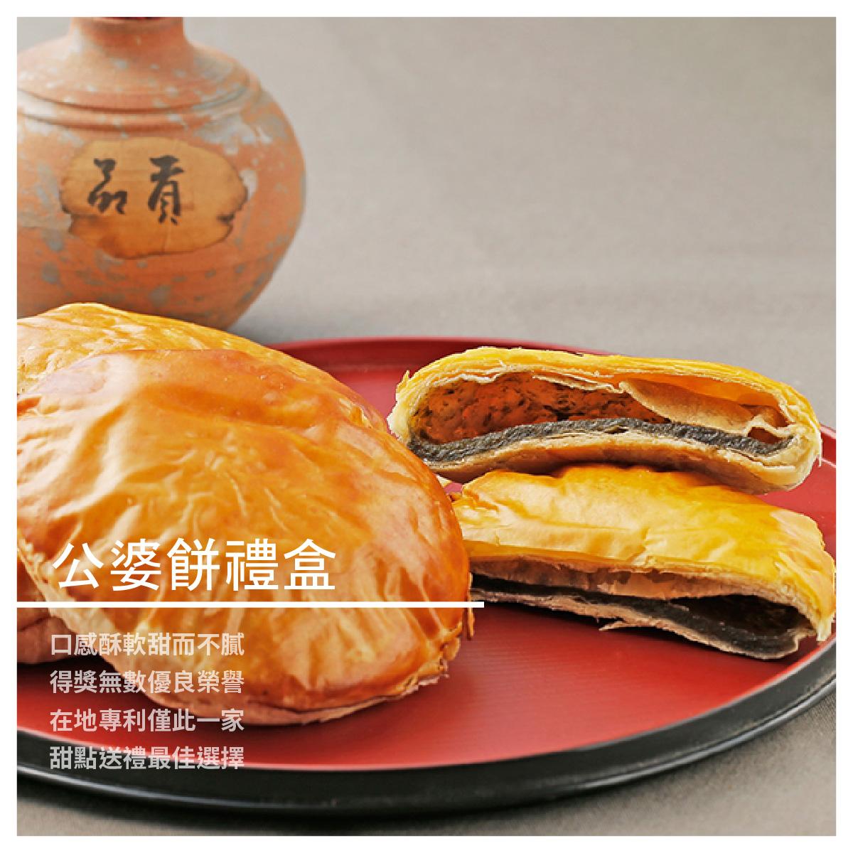 【卡但屋餅店】公婆餅禮盒/12入/三款口味