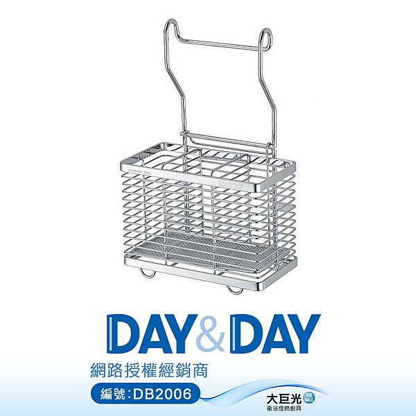 DAY&DAY 掛放兩用餐具桶 長方型