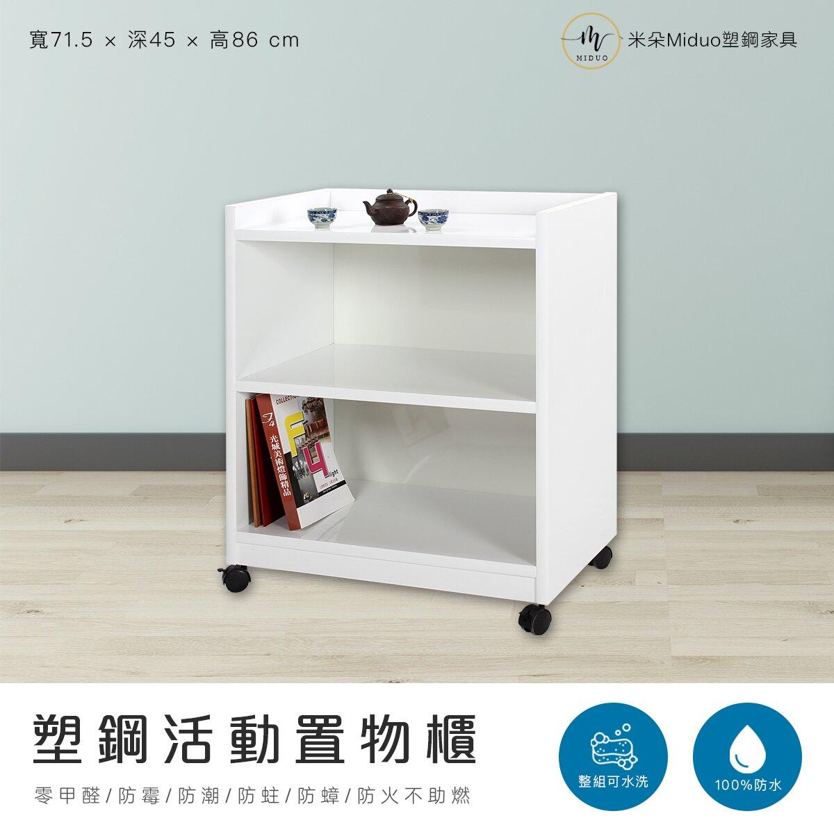 塑鋼活動櫃 置物收納櫃(寬71.5*深45*高86公分)【米朵Miduo】