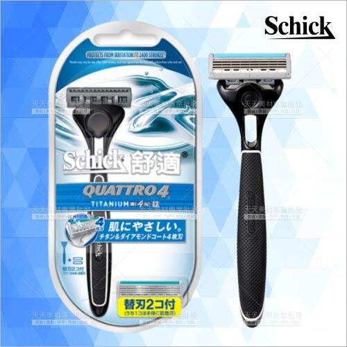 schick舒適牌-創4紀鈦型男士刮鬍刀[17154]
