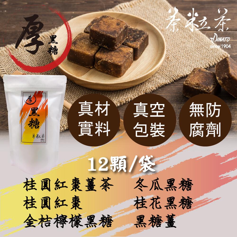 初嘗系列茶粒茶-厚黑糖 真空無防腐 獨立包裝耐保存 (6種口味) 12顆/袋