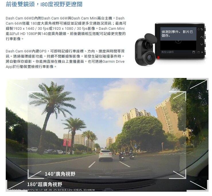 GARMIN Dash Cam 66WD【贈16G】超廣角雙鏡頭行車記錄器 前後行車紀錄器 180度廣角 區間測速 公司貨 三年保固