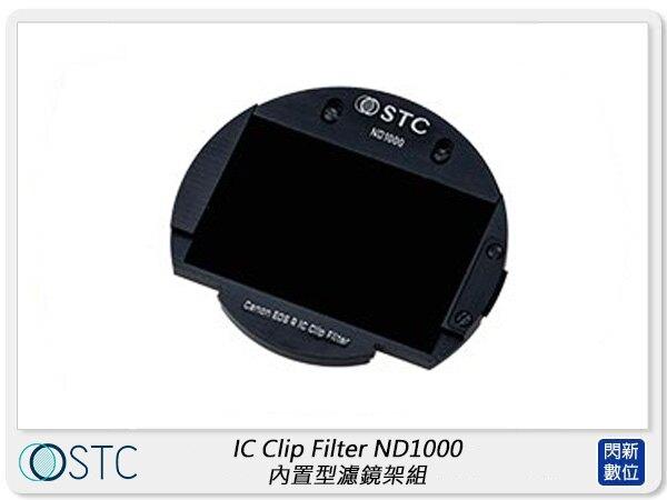 【全店95折無上限,領券折200】STC IC Clip Filter ND1000 減光鏡 內置型 濾鏡架組(公司貨)