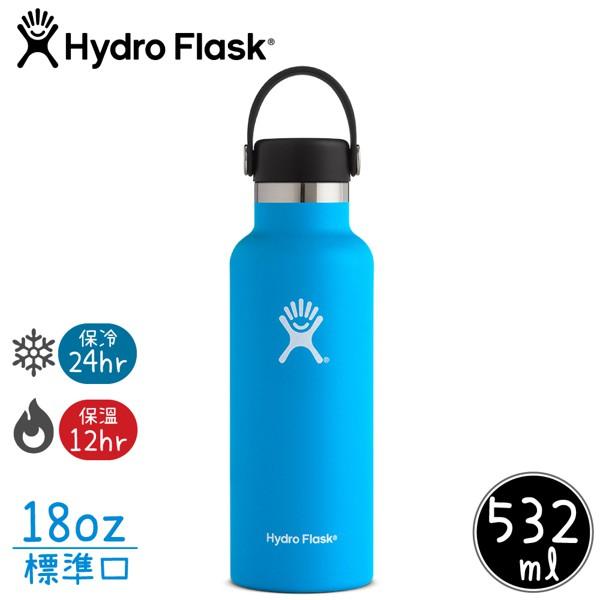 Hydro Flask 美國 HYDRATION真空保冷/熱兩用鋼瓶18oz《海洋藍》/HFS18SX/保溫杯/悠遊山水