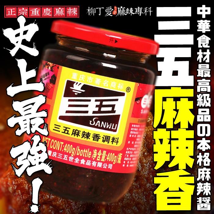 柳丁愛 重慶三五麻辣香400g【A302】辣椒醬
