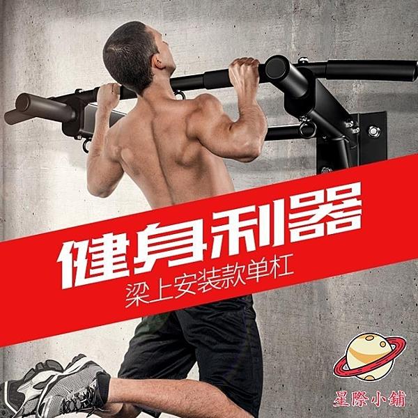 引體向上器 引體向上器墻體壁單杠家用室內雙桿吊環拉繩懸臂帶助力帶健身器材 星際小舖