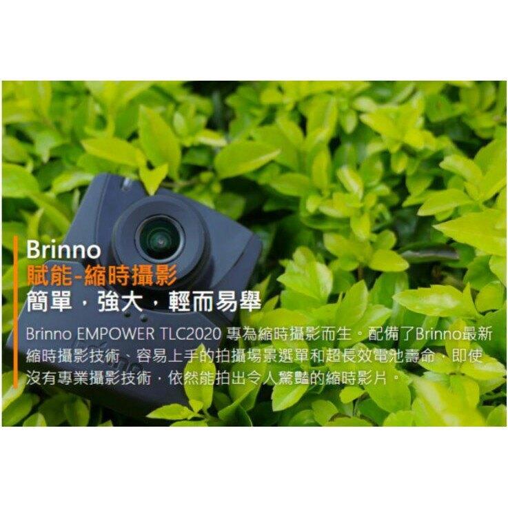 Brinno 縮時攝影相機 TLC2020 ATH1000 防水殼組 縮時 攝影 相機 紀錄 工程 大光圈 廣角 公司貨