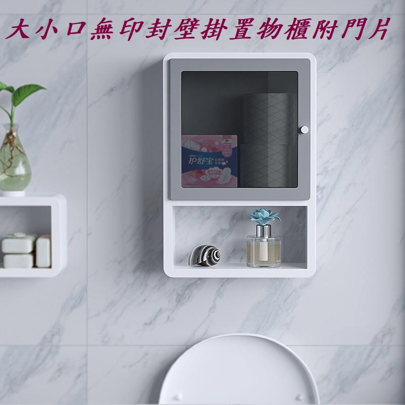 u-fit免打孔b款衛浴防水收納層板櫃附門片(灰色透明門板 or 鏡面門板)