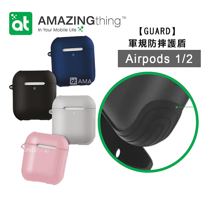 AT【GUARD】軍規防摔 Airpods 藍牙耳機保護套 1/2代適用 附掛勾太空灰