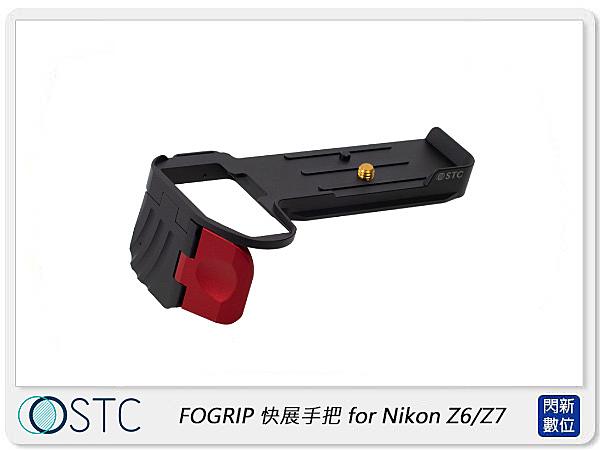 STC FOGRIP 快展手把 for Nikon Z6 / Z7 相機把手 握把 手柄 (公司貨)