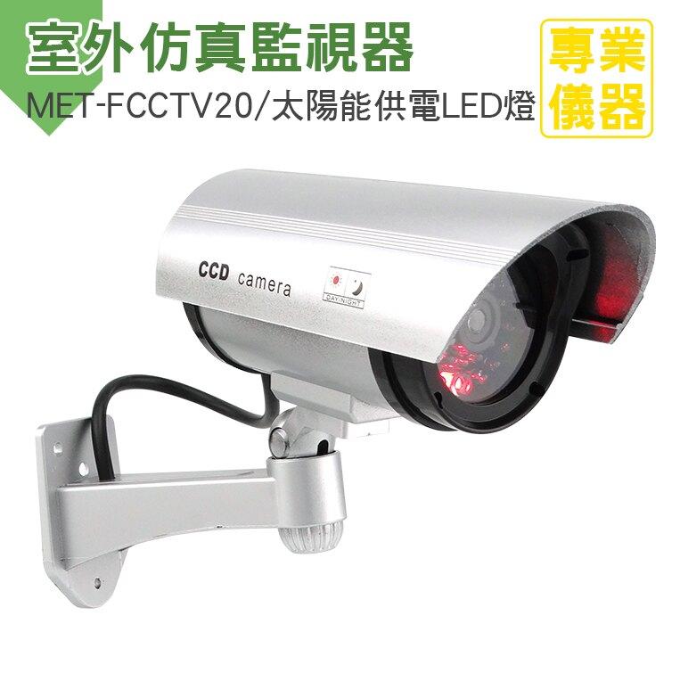 安居生活館 仿真監視器 MET-FCCTV20 假監視器 監視器模型 模型玩具 100%還原 紅燈閃爍