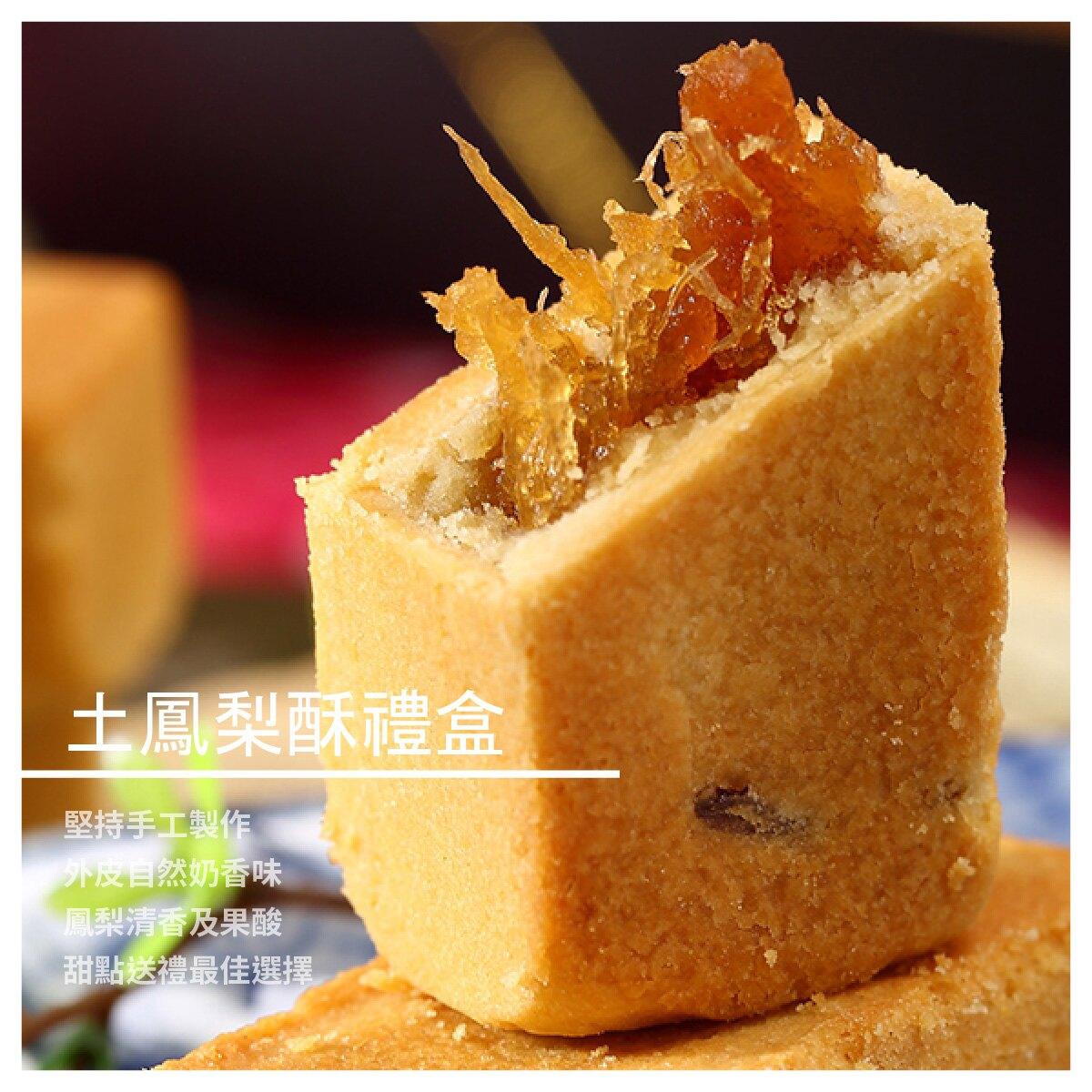 【卡但屋餅店】土鳳梨酥禮盒/12入