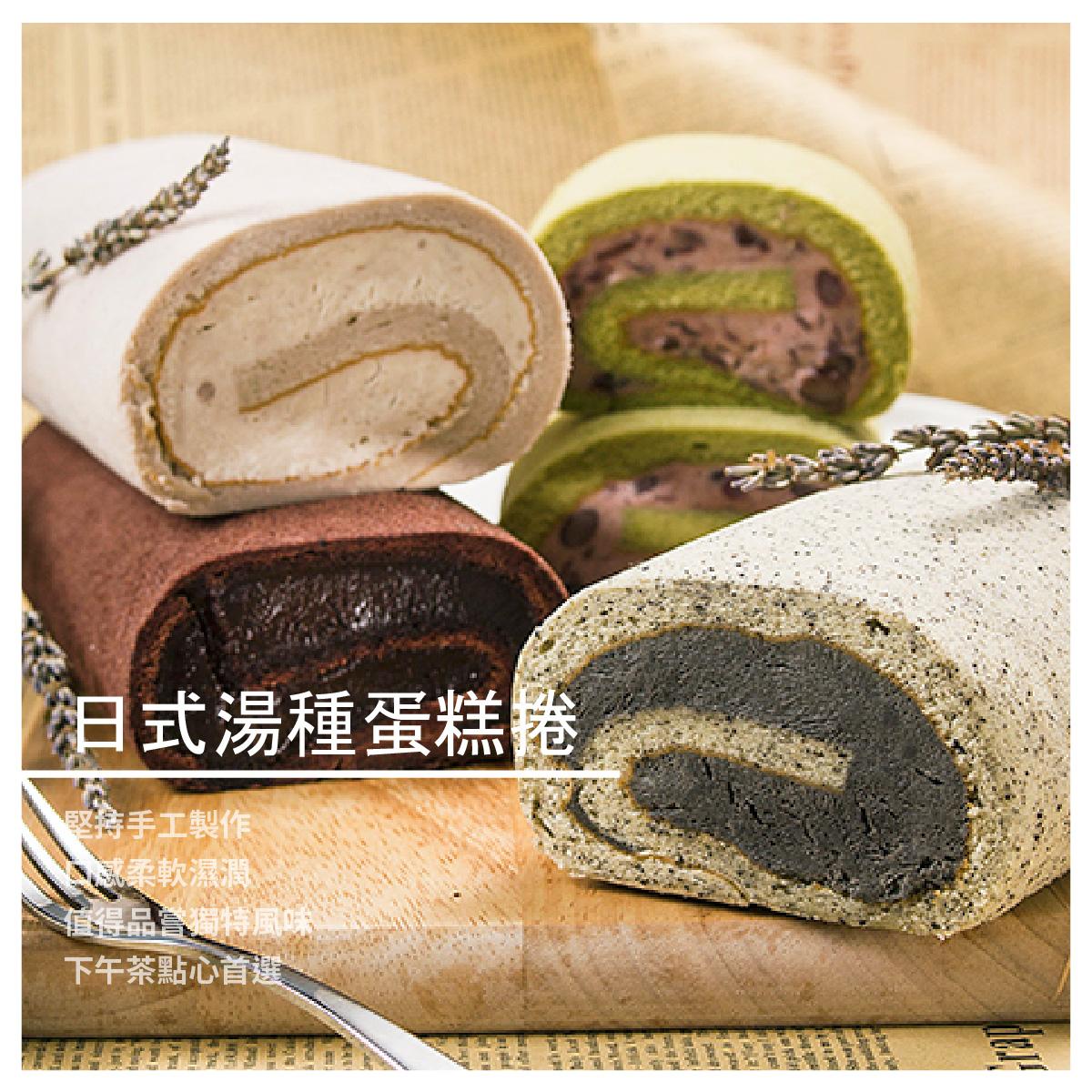 【卡但屋餅店】日式湯種蛋糕捲/條/四款口味