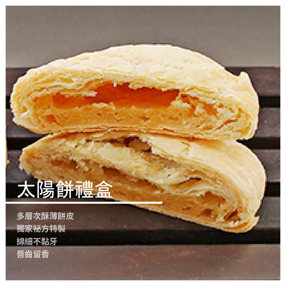 【卡但屋餅店】太陽餅禮盒/12入