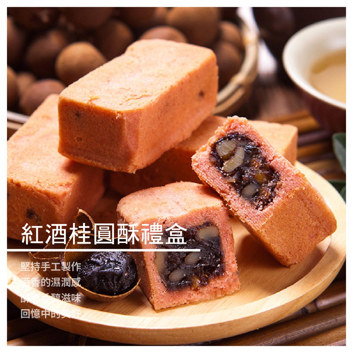 【卡但屋餅店】紅酒桂圓酥禮盒/10入