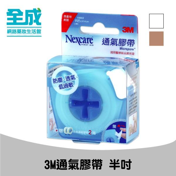 3M通氣膠帶-半吋(白色/膚色)附防塵膠台【全成藥妝】