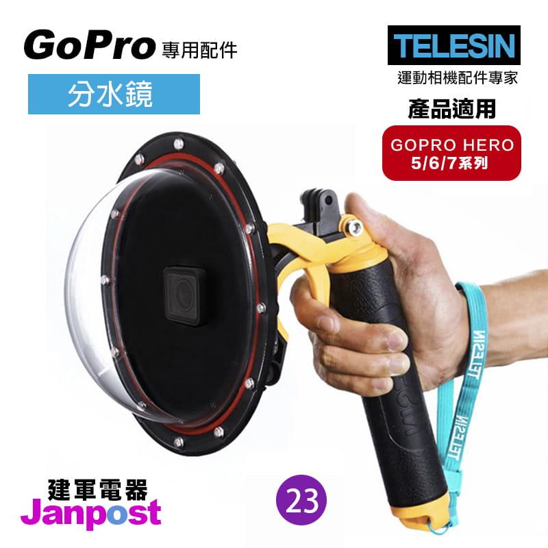 TELESIN 分水鏡 水面鏡 浮力棒 GoPro 765
