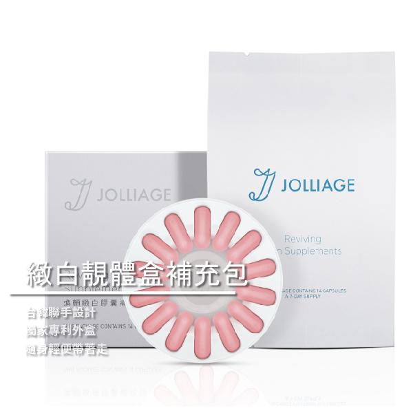 【JOLLIAGE 婕霓萃】緻白靚體盒補充包(七天份)/4入組