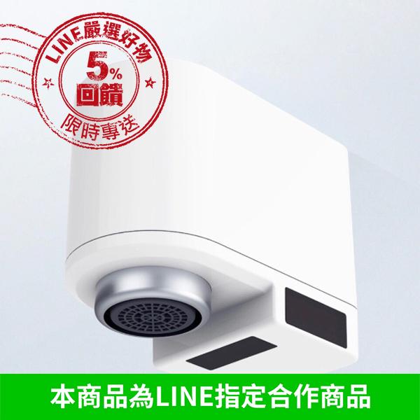 小米紅外線感應節水器 『無名』 Q05106