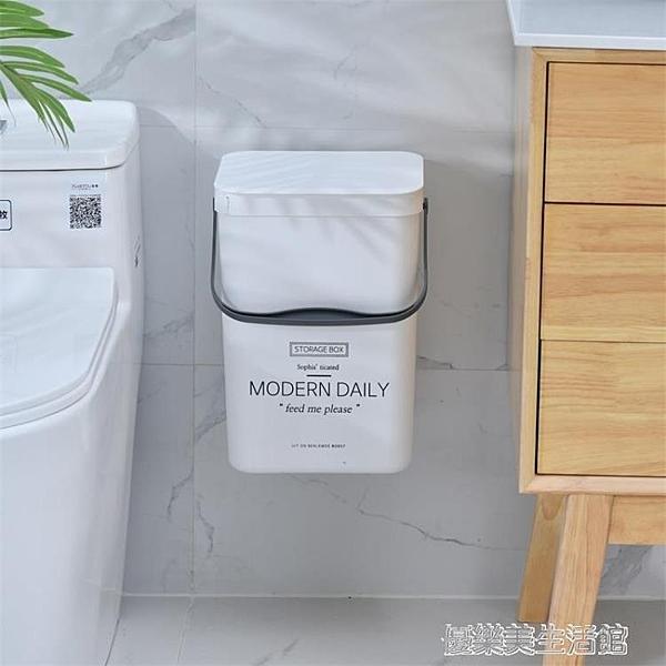 垃圾桶 壁掛式垃圾桶帶有蓋廁所衛生間廚房廚余專用免打孔懸掛墻手提收納
