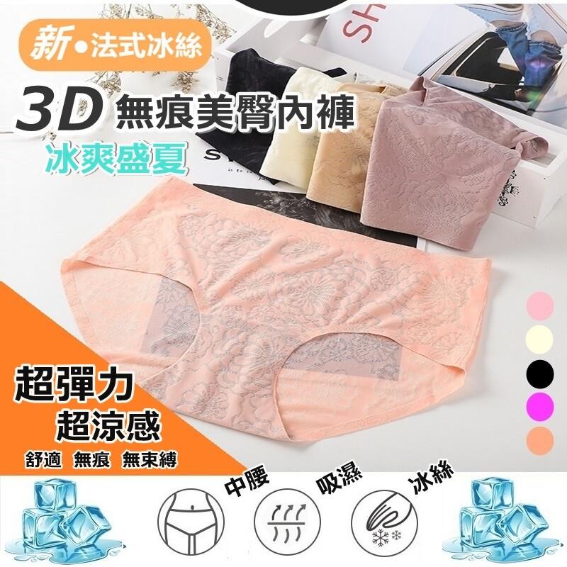 新法式冰絲3d無痕美臀內褲 一片式中腰內褲 涼感大提升 好穿包臀