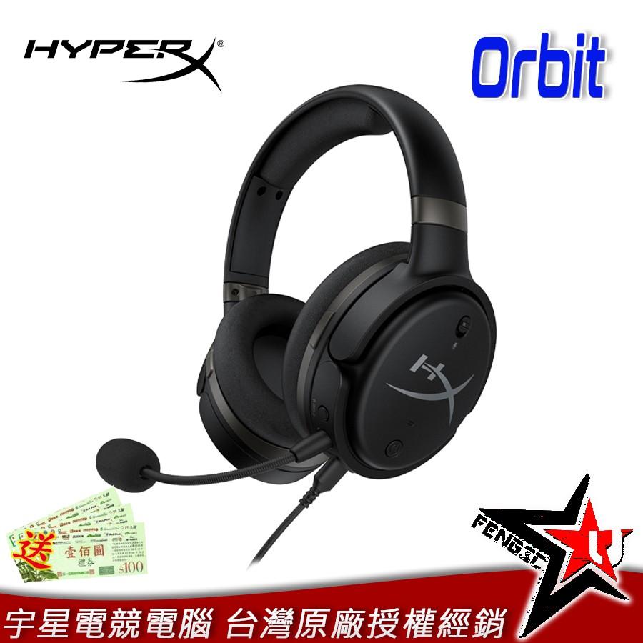 [送超商禮卷] HyperX金士頓 Cloud Orbit 電競耳機 宇星科技