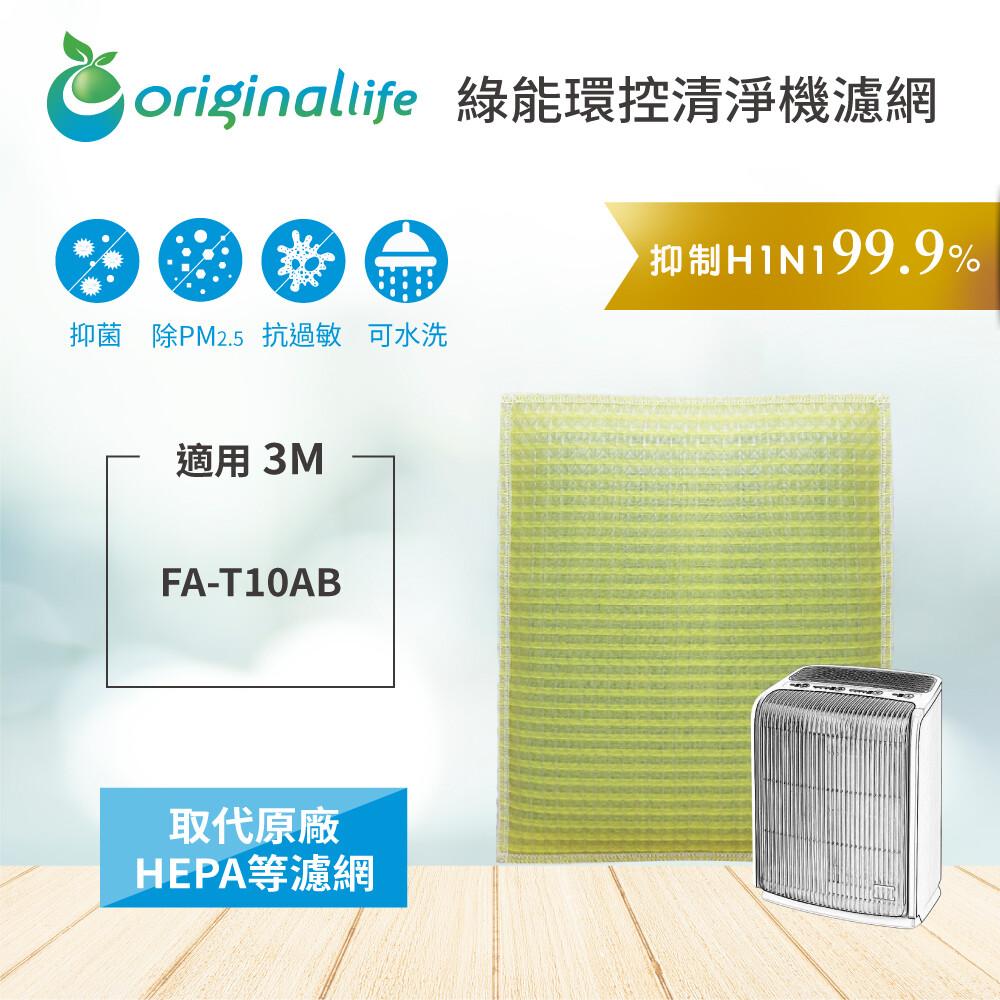 3m 適用fa-t10ab 極淨型(6坪)originallife超淨化濾網(取代hepa)