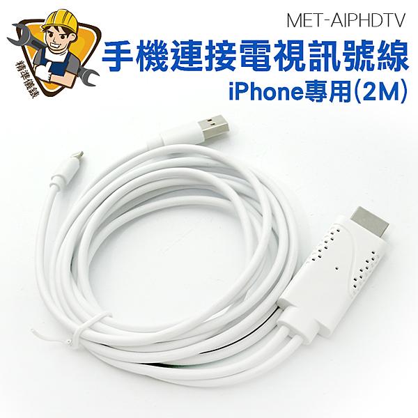 精準儀錶 MET-AIPHDTV IPHONE系列適用 轉換線 連接電視 影音設備