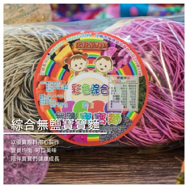 【林彗媽咪】彩色無鹽寶寶麵6合一綜合包  副食品 麵線