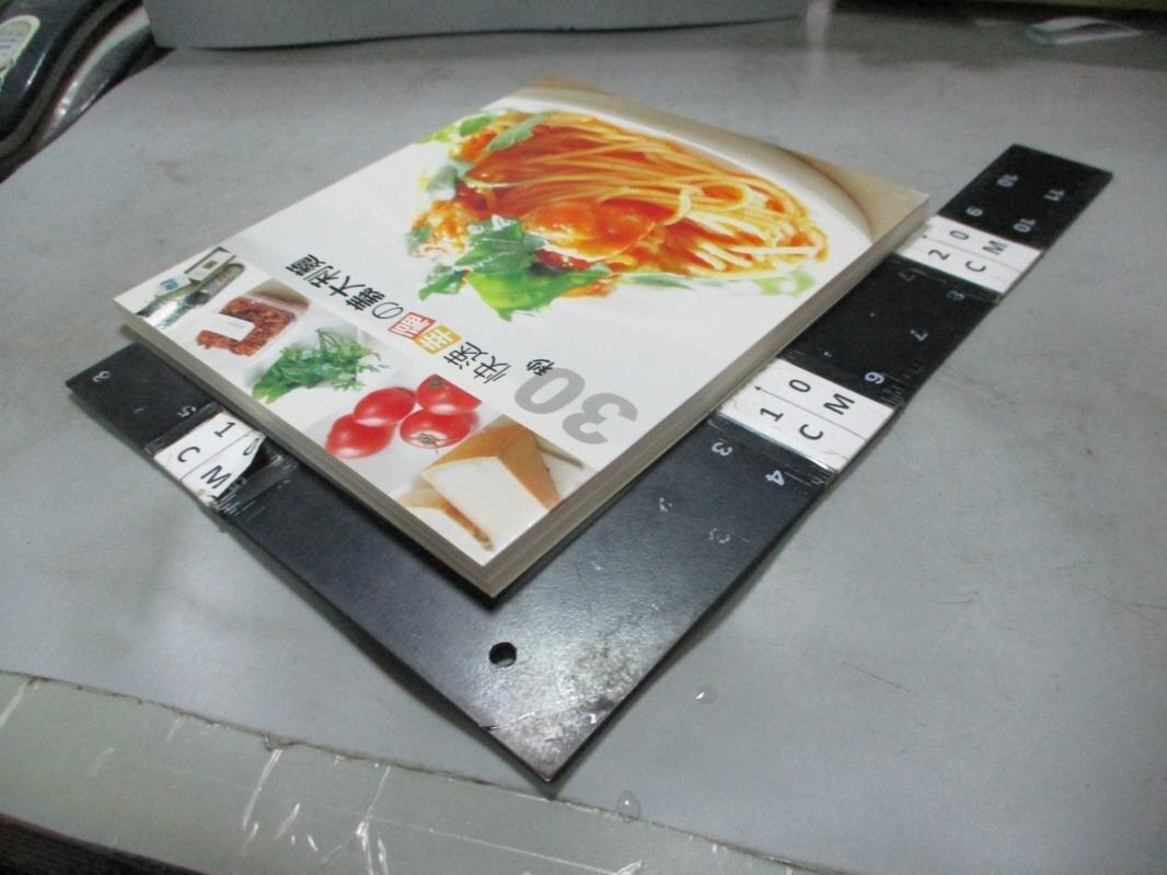 【書寶二手書T7/餐飲_ES6】30秒快速幸福的義大利麵_望月利一