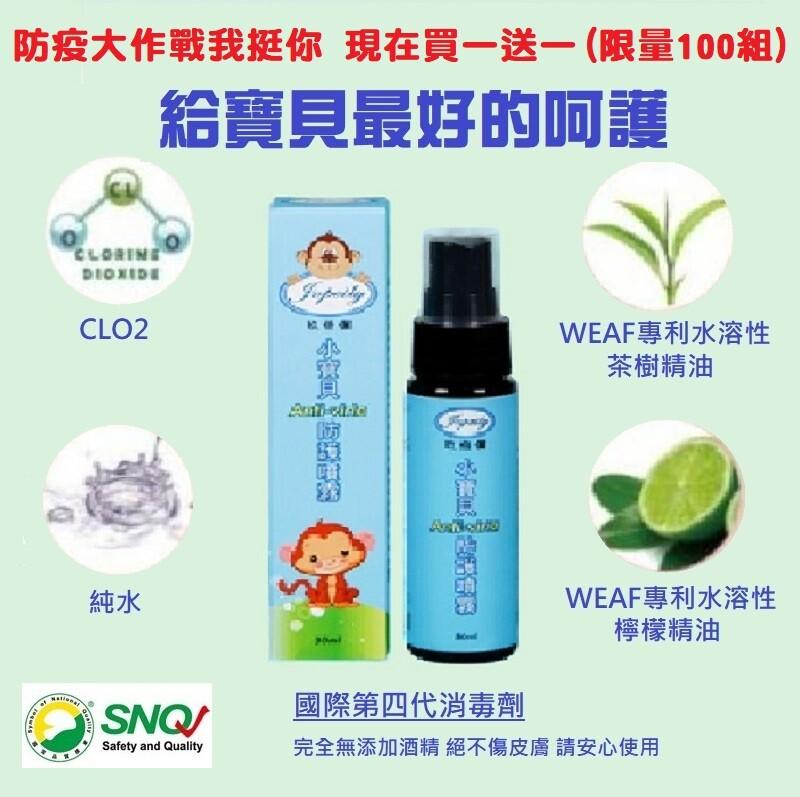 國家級品質保證給小寶貝最好的呵護 安庭威爾小寶貝抗菌噴霧 專利clo2(二氧化氯) 不含酒精