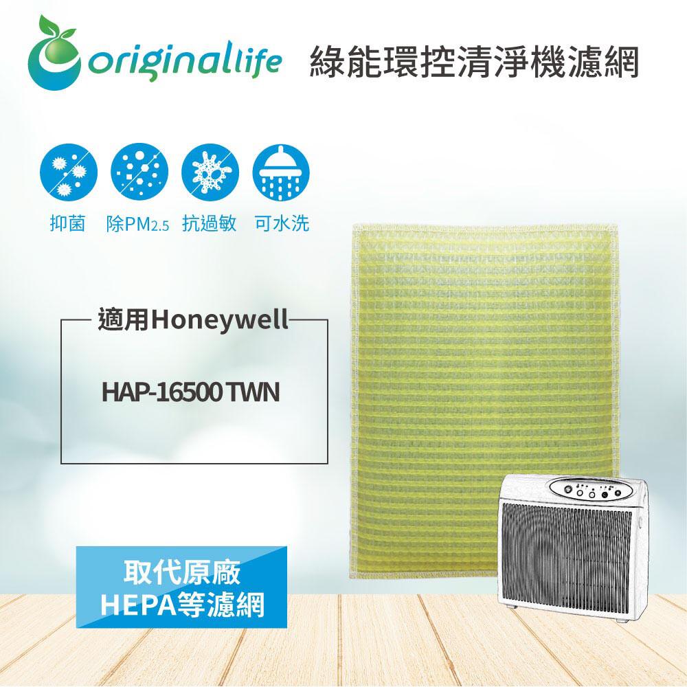 適用honeywell  hap-16500-twn(取代活性碳濾網)空氣清淨機濾網
