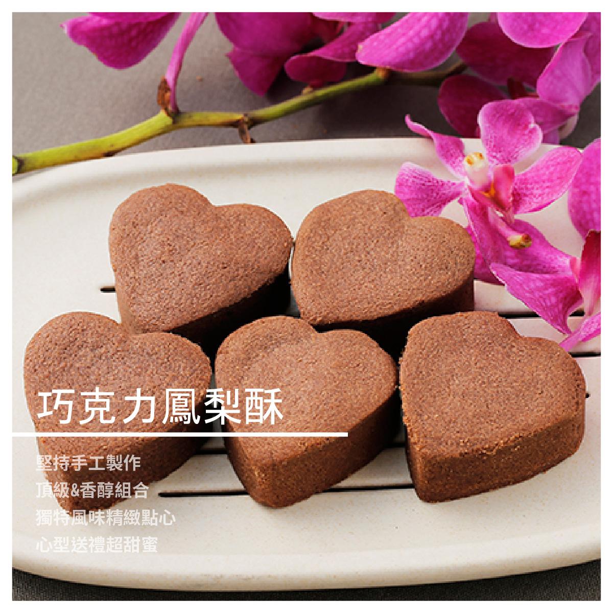 【卡但屋餅店】巧克力鳳梨酥/8入