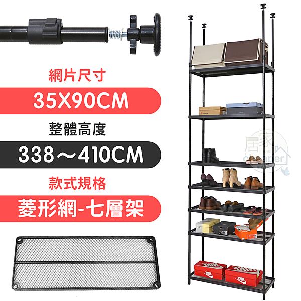 【居家cheaper】35X90X338~410CM微系統頂天立地七層菱型網收納架 (系統架/置物架/層架/鐵架/隔間)