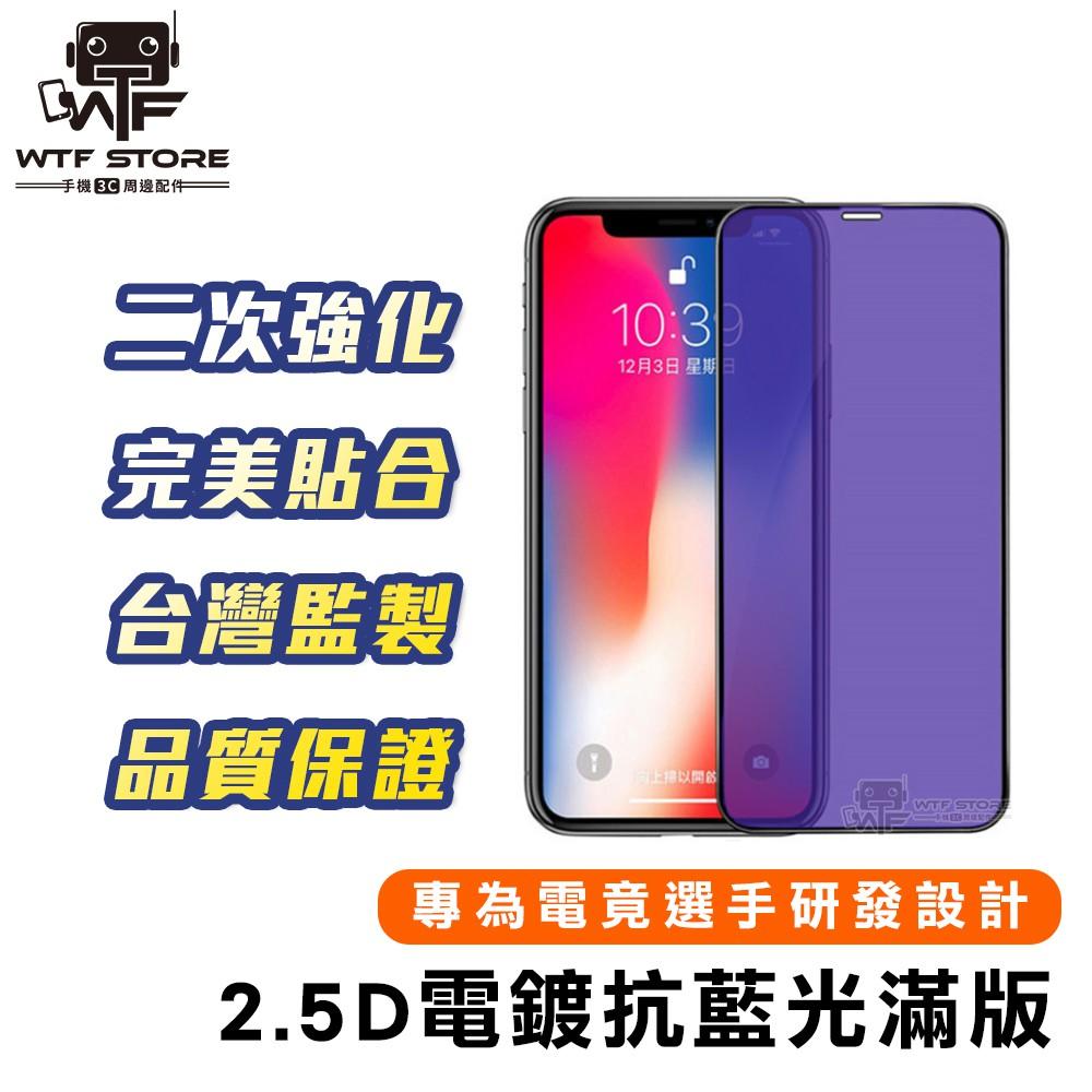頂級2.5D抗藍光滿版 玻璃保護貼 iPhone12 11 Pro Max XR XS X 7 8Plus【A006】