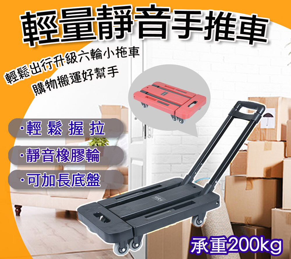 伸縮折疊手推車 載重200公斤 六輪摺疊手推車