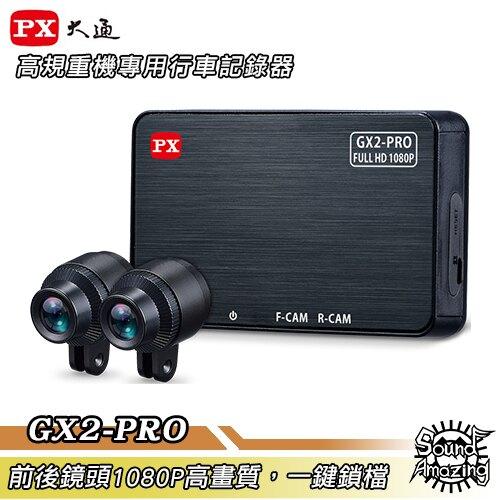 [領券折$100]PX大通 GX2-PRO 重機專用雙鏡行車記錄器 獨家車倒自動鎖檔專利【Sound Amazing】