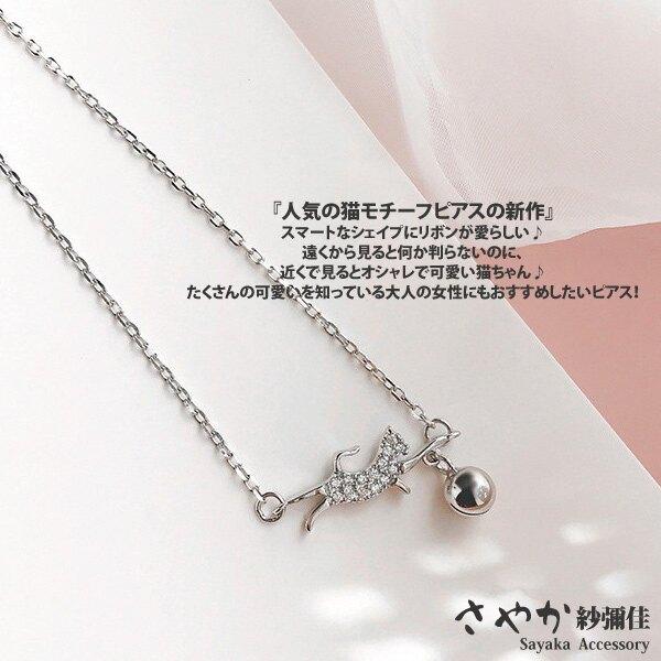 【Sayaka紗彌佳】俏皮貓咪玩耍鈴鐺造型手鍊 -白金色