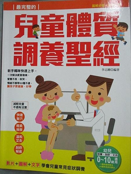 【書寶二手書T1/保健_JLS】最完整的兒童體質調養聖經:圖解步驟+影音教學,一次解決感冒